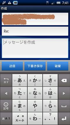 Google 日本語入力 入力画面1