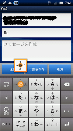 Google 日本語入力 入力画面2
