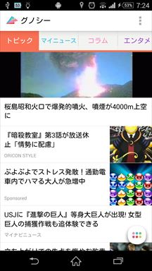 【グノシー】3分で雑談力をつける まとめ読みアプリ ニュース一覧画面