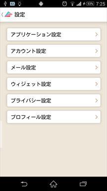 【グノシー】3分で雑談力をつける まとめ読みアプリ 設定メニュー画面