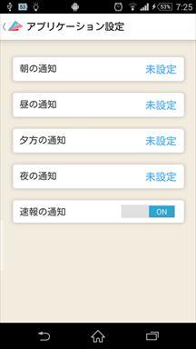 【グノシー】3分で雑談力をつける まとめ読みアプリ アプリケーション設定画面