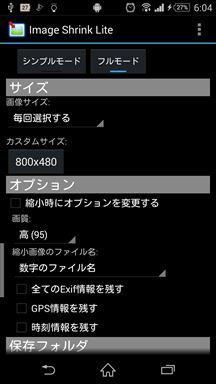 ツール系Android無料アプリケーション:Image Shrink Lite(画像リサイズ)