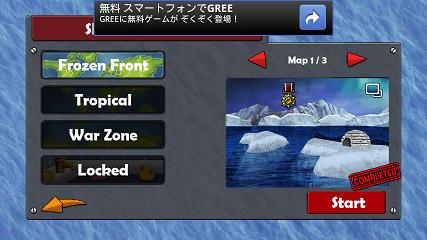 iSink U マップ選択画面