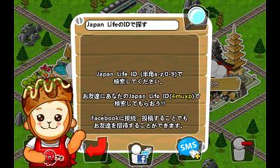 ジャパンライフ 友達を招待する画面