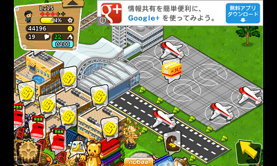 ジャパンライフ 空港画面