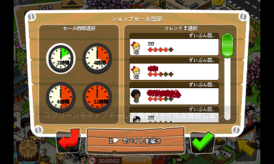 ジャパンライフ セールスタート友達選択画面