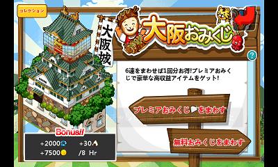 ジャパンライフ おみくじ選択画面