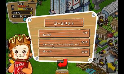 ジャパンライフ ウッキー君ゴールリスト画面