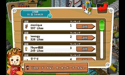 ジャパンライフ 人気順画面