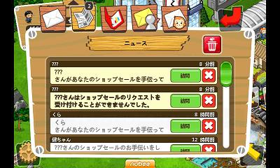 ジャパンライフ メール画面