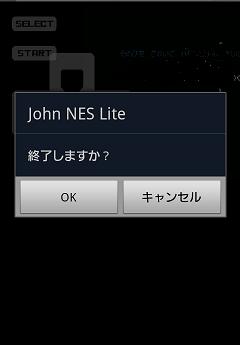 John NES Lite (NES/FCエミュレータ) 終了確認画面