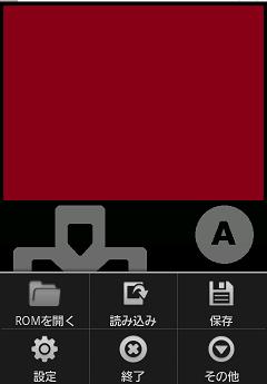 John NES Lite (NES/FCエミュレータ) オプションメニュー画面