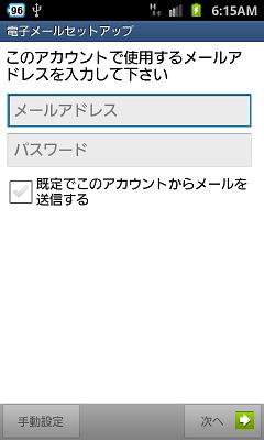 K-9 Mail 電子メールセットアップ画面
