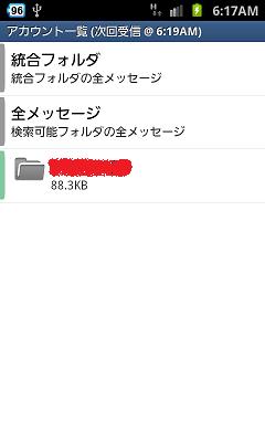 K-9 Mail アカウント一覧画面