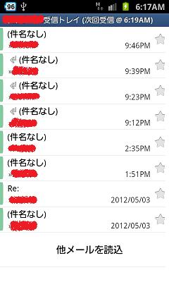 K-9 Mail 受信フォルダ画面