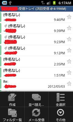 K-9 Mail 受信フォルダ オプションメニュー画面