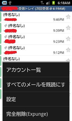 K-9 Mail その他メニュー画面