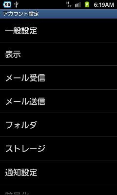 K-9 Mail アカウント設定画面