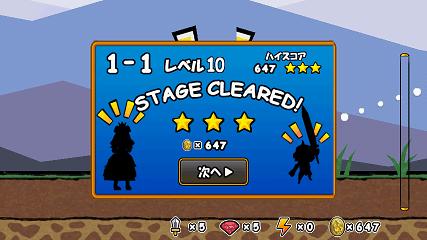 ケリ姫クエスト ゲームクリア画面