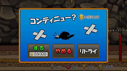 ケリ姫クエスト コンティニュー選択画面