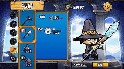 ケリ姫クエスト 装備(ウィザード)画面