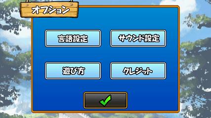 ケリ姫クエスト オプション画面