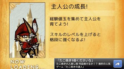 ケリ姫クエスト ローディング画面