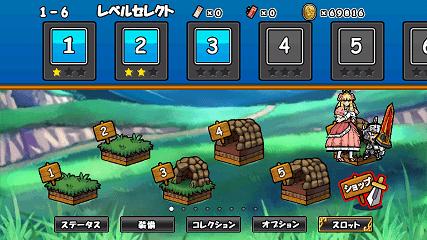 ケリ姫クエスト ステージ選択画面
