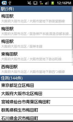 キョリ測ベータ版 検索結果画面