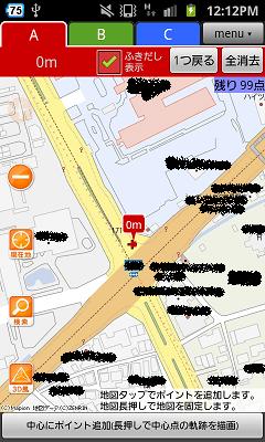 キョリ測ベータ版 スタート地点選択画面