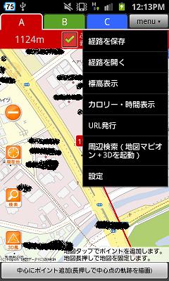 キョリ測ベータ版 menu画面