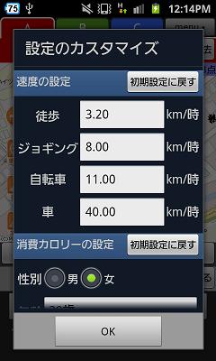 キョリ測ベータ版 消費カロリー・時間表示設定画面