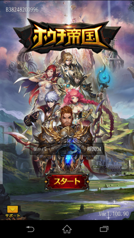 RPG育成系Android無料ゲーム:【放置ゲー】ホウチ帝国〜無料育成 RPGゲーム
