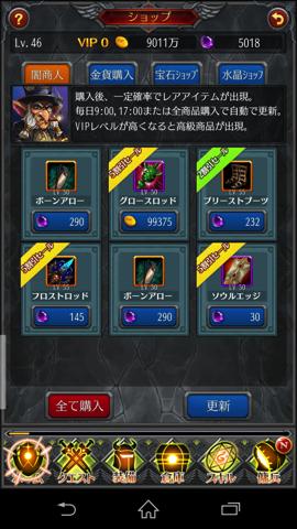 【放置ゲー】ホウチ帝国〜無料育成 RPGゲーム ショップ画面