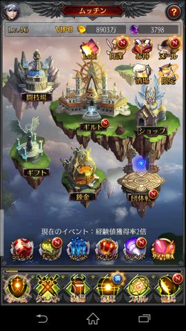 【放置ゲー】ホウチ帝国〜無料育成 RPGゲーム ホーム画面