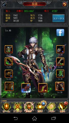 【放置ゲー】ホウチ帝国〜無料育成 RPGゲーム 装備画面