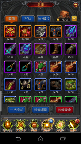 【放置ゲー】ホウチ帝国〜無料育成 RPGゲーム 倉庫画面