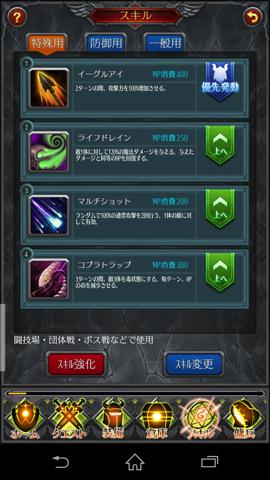 【放置ゲー】ホウチ帝国〜無料育成 RPGゲーム スキル画面