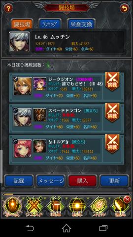 【放置ゲー】ホウチ帝国〜無料育成 RPGゲーム 闘技場画面