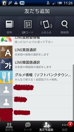 LINE 友だち追加画面2