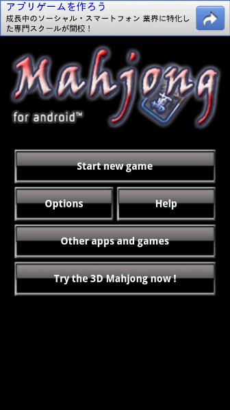 mahjong 起動画面