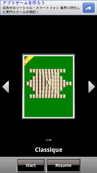 mahjong ステージ選択画面