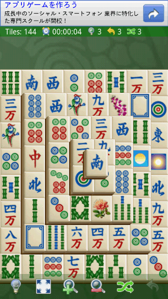 mahjong 縦向き画面