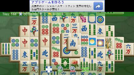 mahjong 横向き画面