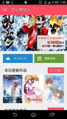 書籍・文献系Android無料アプリケーション:人気漫画が毎日更新!!マンガ雑誌-MangaONE-