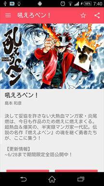 人気漫画が毎日更新!!マンガ雑誌-MangaONE- 詳細画面