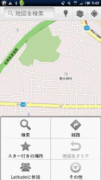 モバイルGoogleマップ メニュー画面