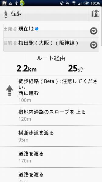 モバイルGoogleマップ 経路選択画面