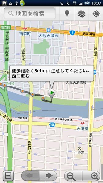 モバイルGoogleマップ 経路画面