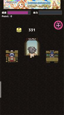 ドM勇者 ポイント画面